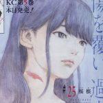 ハピネス 漫画のネタバレ【5巻】
