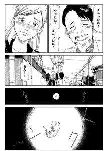 漫画 ネタバレ 役所 死