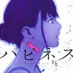ハピネス 全巻全話の漫画を無料で読める!