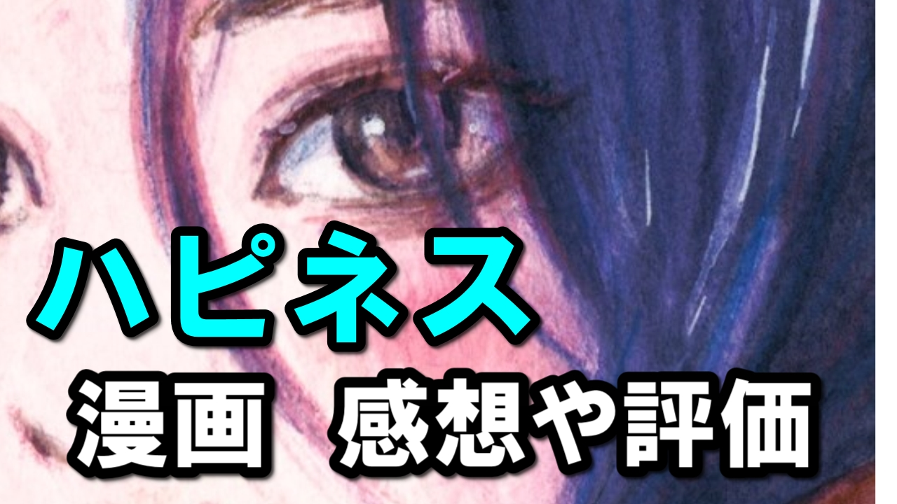 ハピネス 漫画 ネタバレ 38