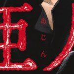 亜人 漫画を無料で全巻を読んで完結するならコレ!