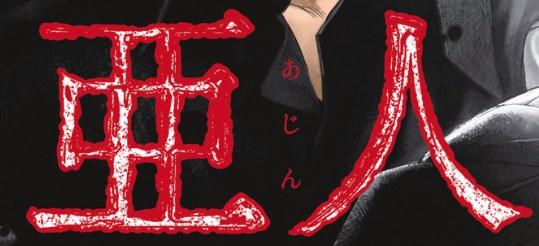 亜人 (漫画)の画像 p1_17