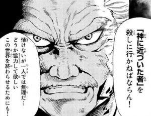 ネタバレ 黒 157 執事