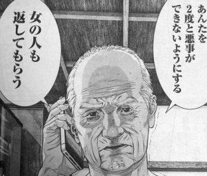 いぬやしき ネタバレ最終回【不幸の中年・犬屋敷壱郎さん(58)】