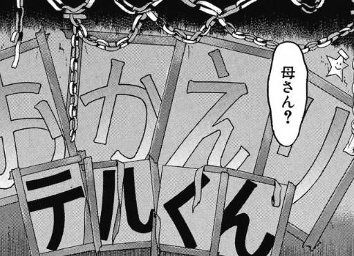 ナイフ 漫画 最終 ネタバレ 回 溺れる