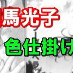 バトルロワイアル 相馬光子の色仕掛けを漫画でネタバレ