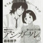 アシガール 無料読みで漫画を全部ネタバレ!