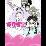 海月姫 漫画を無料全巻全話を読んでドラマ原作ネタバレをチェック