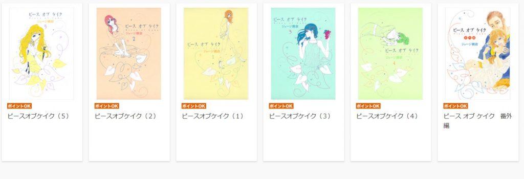 ピースオブケイク 漫画 4巻 ネタバレ