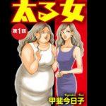 太る女の漫画を無料で読んで結末を知れるぞ!全巻全話読めるサイト